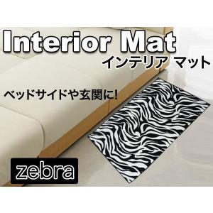 フロアーマット/玄関マット ゼブラ/黒&白 BIGサイズ dreamstore-y