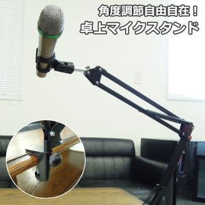 マイクスタンド/卓上マイクスタンド dreamstore-y