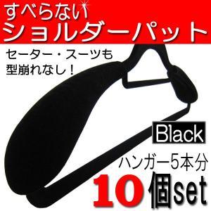 パット/ショルダー パット 黒色/すべらない 肩パット|dreamstore-y