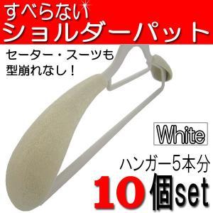 パット/ショルダー パット白色/すべらない 肩パット|dreamstore-y