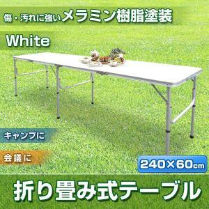 アルミテーブル 240cm 折り畳み式|dreamstore-y