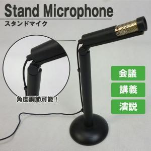 スタンドマイク・会議・講義・セミナー dreamstore-y