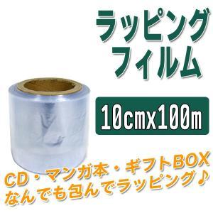 ラッピング フィルム シュリンクフィルム 透明 ラップ 10cm×100m dreamstore-y