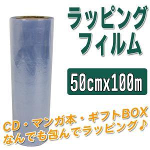 ラッピング フィルム シュリンクフィルム 透明 ラップ 50cm×100m dreamstore-y