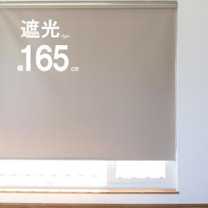 ロールスクリーン 165cm 遮光 ブラインド ロールカーテン 送料無料の写真
