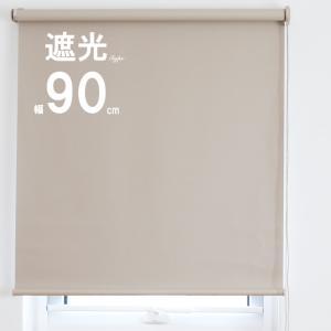 ロールスクリーン 90cm 遮光 ブラインド ロールカーテン 送料無料の写真