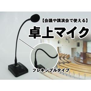 マイク 卓上スタンド付マイク 卓上マイク dreamstore-y