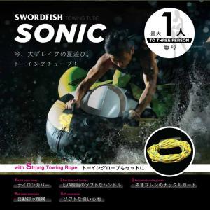 トーイングチューブ 1人乗り SONIC ロープ付 ボート マリンスポーツ【送料無料】|dreamstore-y
