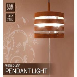 ペンダントライト 木製シェード 天井照明 ランプ 北欧風 おしゃれ|dreamstore-y