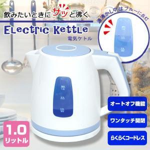電気ケトル ワンタッチ コードレス 1L ケトル 湯沸かし器 給湯 キッチン 【送料無料】|dreamstore-y