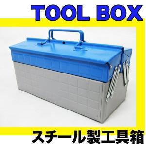 工具箱 ・ツールボックス ・2段式|dreamstore-y