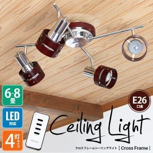 スポットライト 4灯 LED シーリングライト おしゃれ 間接照明【送料無料】|dreamstore-y