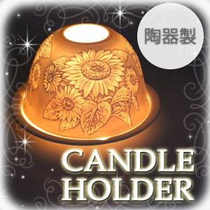 キャンドルホルダー 陶器製 花柄|dreamstore-y