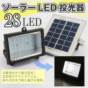 投光器 LEDソーラー投光機 ガーデンライト dreamstore-y