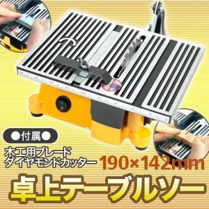 テーブルソー 切断機 卓上テーブルソー 190×142mm dreamstore-y