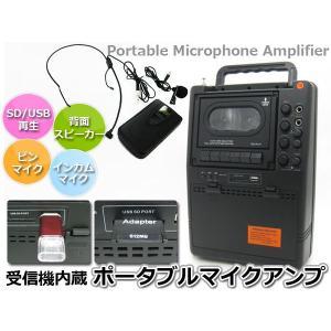アンプ内蔵スピーカーセット SD/USB 再生可!MP3再生/カセットレコーダー インカム/ピンマイク付 dreamstore-y