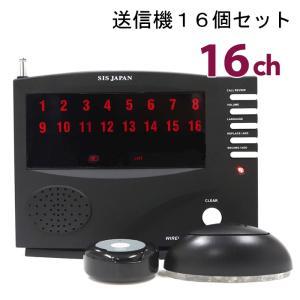 ワイヤレスチャイム 送信機16個 コードレスチャイム コール 呼び鈴 dreamstore-y