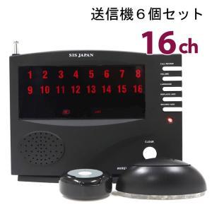 ワイヤレスチャイム 送信機6個 コードレスチャイム コール 呼び鈴 dreamstore-y