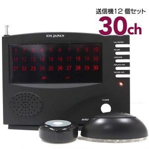 ワイヤレスチャイム 呼び鈴 送信機12台付き dreamstore-y