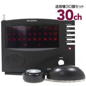 ワイヤレスチャイム 30ch 送信機30個 呼び鈴 送料無料