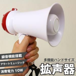 小型 拡声器 メガホン dreamstore-y