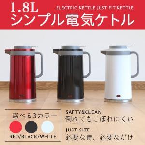 電気ケトル こぼれにくい電気ケトル 1.8L【送料無料】|dreamstore-y