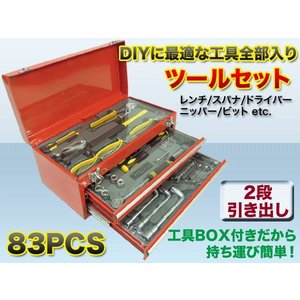 ツールボックス・工具箱 ・83点工具付・2段|dreamstore-y