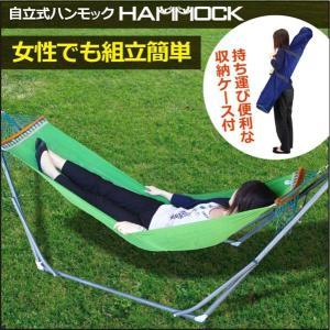 ハンモック 折りたたみ 自立式 収納バッグ付き 室内 アウトドア レジャー【送料無料】|dreamstore-y