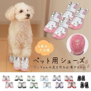 犬 靴 ペット 用 ドッグ シューズ 足裏 肉球保護 小型犬 中型犬 足裏