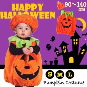 ハロウィン キッズ ベビー かぼちゃ おばけかぼちゃ コスプレ 衣装 コスチューム 大きいサイズ 7...