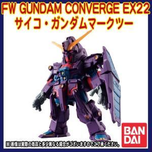 FW GUNDAM CONVERGE EX22 サイコ・ガンダムマークツー 【2018年6月発売予定(予約)】