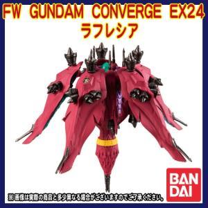 FW GUNDAM CONVERGE EX24 ラフレシア 1個入 BOX 食玩 バンダイ チューインガム1個【2018年10月発売予定(予約)】
