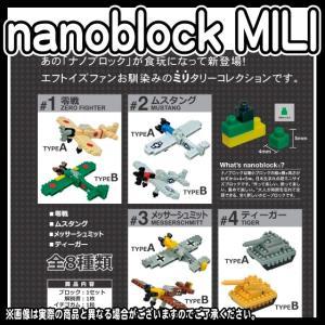 nanoblock MILI 10個入 BOX 食玩 エフトイズ(ガム)【2018年5月21日発売予定(予約)】