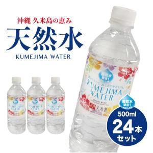 久米島の天然水は硬度が1リットルあたり1mg以下の軟水です。  そのため、とても口当たりがやわらかで...