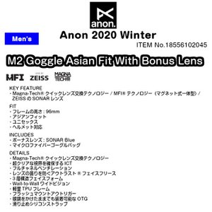 anon アノン M2 Goggle Asian Fit With Bonus Lens 18556102045 眼鏡対応 メンズ スノー ゴーグル アジアンフィット Magna-Tech  MFI ZEISS SONARレンズ 正規品 dreamy1117 02