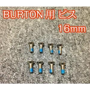 BURTON用 バートン ノーマルビス 16mm 8本入り バインディングビス スノーボード ビス dreamy1117