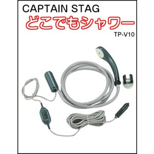 CAPTAIN STAG キャプテンスタッグ どこでもシャワー TP-V10 携帯シャワー アウトドアポンプ ポータブルシャワー dreamy1117