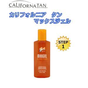 CALIFORNIATAN カリフォルニアタン MAXGEL マックスジェル サンオイル TANNING OIL 日焼け用 dreamy1117