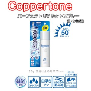 Coppertone コパトーン 日焼け止め パーフェクトUVカットスプレー 全スキンタイプ用 顔・からだ用 SPF50+|dreamy1117