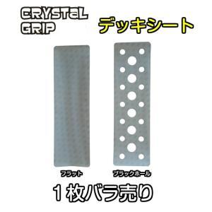 CRYSTAL GRIP NEXT クリスタル グリップ ネクスト 1枚バラ売り 35cm×10cm デッキシート シートワックス サーフボード スキムボード サーフィン 正規品|dreamy1117