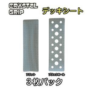 CRYSTAL GRIP NEXT クリスタル グリップ ネクスト 3枚セット デッキシート シートワックス サーフボード スキムボード サーフィン バラ売り 正規品|dreamy1117