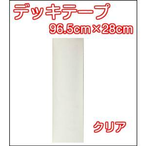 デッキテープ クリア 96.5cm×28cm スケートボード スキムボード ロンスケ dreamy1117