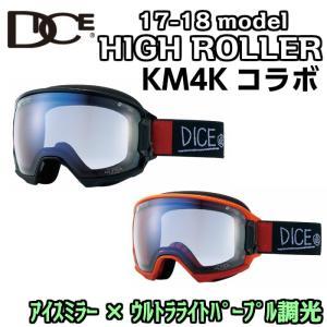 17-18 DICE HIGH ROLLER KM4Kコラボ 調光レンズ 全天候 コントラスト ハイローラー ビッグフレーム スノーボード ゴーグル HRL1742650 2018 正規品|dreamy1117
