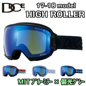 17-18 DICE HIGH ROLLER 偏光レンズ HRS1710910 VLT17% ブルーミラー ハイローラー ビッグフレーム スノーボード ゴーグル 2018モデル 正規品|dreamy1117