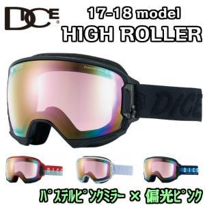 17-18 DICE HIGH ROLLER 偏光ピンク HRS1713610 VLT33% ピンクミラー ハイローラー ビッグフレーム スノーボード ゴーグル 2018モデル 正規品|dreamy1117