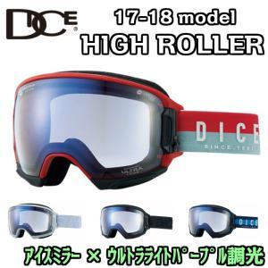 17-18 DICE HIGH ROLLER ULTRA調光レンズ HRS1742650 全天候 ハイローラー コントラスト ビッグフレーム スノーボード ゴーグル 2018モデル 正規品|dreamy1117