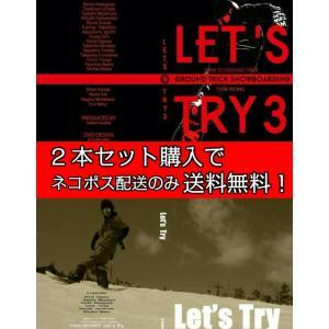 Let's Try レッツトライ Let's Try3 レッツトライ3 グラトリDVD HOW TO DVD スノーボード グラトリ  2本セット ネコポス便のみ送料無料|dreamy1117