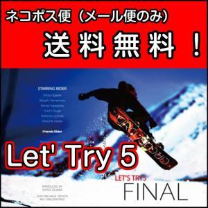 即納!【Let's Try5】 レッツトライ5 Let's Try5 FINAL レッツトライファイナル グラトリ ハウツーDVD 最新グラトリ スノーボード SPREAD 尾川慎二|dreamy1117