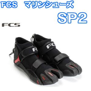 FCS(エフシーエス)SP2(エスピー2)リーフブーツ マリンシューズ|dreamy1117