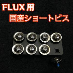 FLUX用 フラックス 国産ショートビス ワッシャー付き 8...